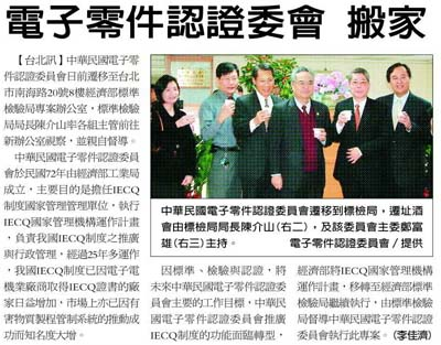 Moving Ceremony of Chinese Taipei Electronic Components Certification Board img2